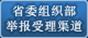 省wei组织部具保受li渠道